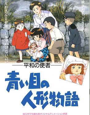 青い目の人形_page-0001.jpg
