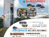 【初開催】クラフト愛好家の祭典クラフトフェア&ガーデニング講習会