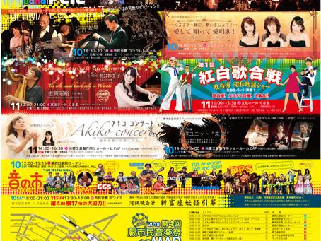 蕨市民音楽祭2018に参加します♪