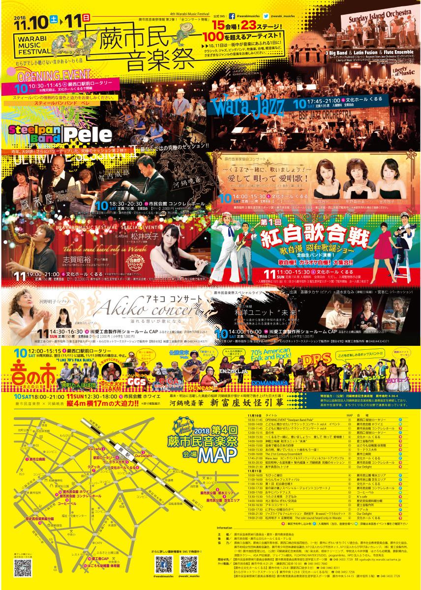 蕨市民音楽祭のチラシ表面