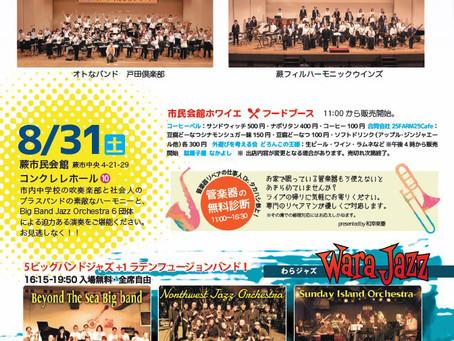 蕨市民音楽祭2019「音の架け橋」に参加します♪