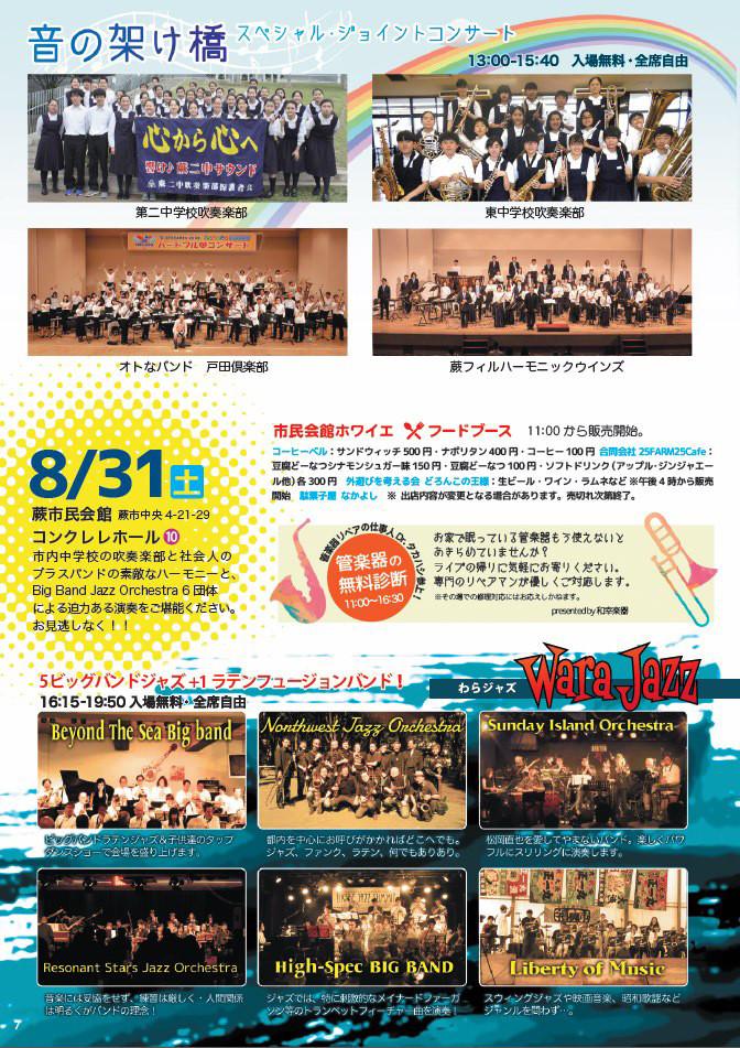 スペシャルジョイントコンサート「音の架け橋」チラシ
