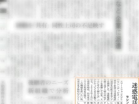 日経新聞に、アプリが掲載されました。