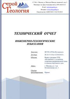 Технический отчет. Титульный лист
