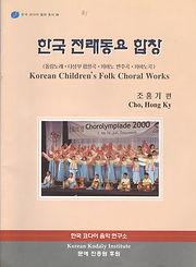 8한국전래동요합창.jpg