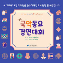 2020년 제 21회 전국국악동요경연대회 개최