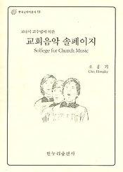 12교회음악솔페이지.JPG
