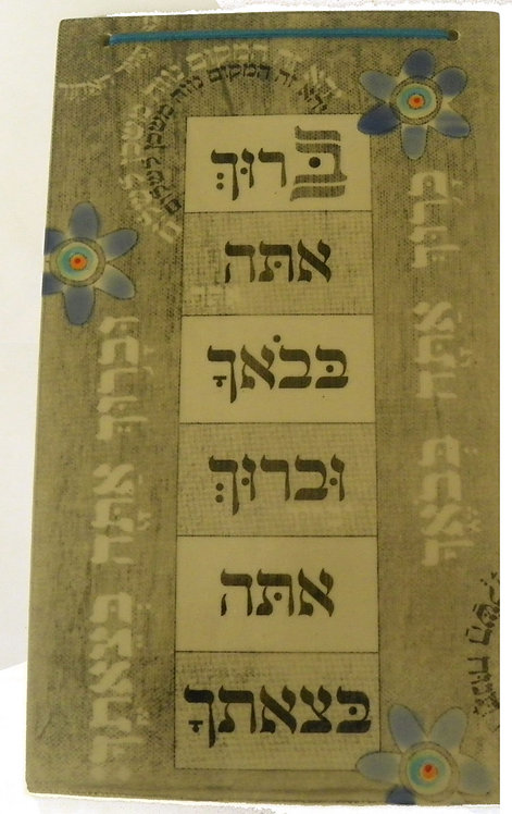 Wellcome Blessing Hebrew 16550