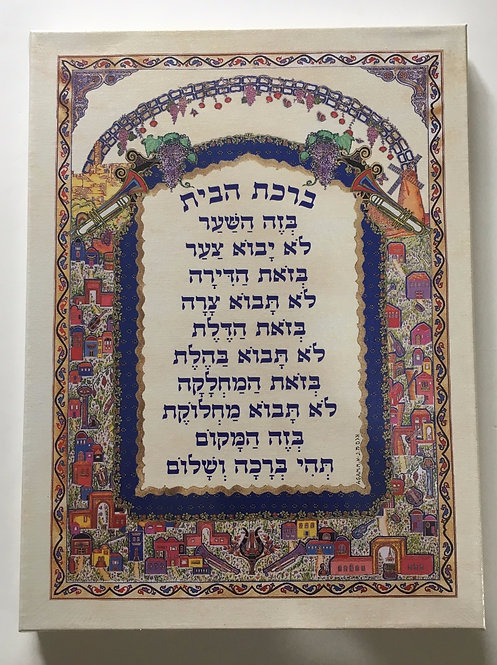 Home  Blessing on Canvas Hebrew 1051