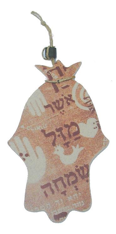 """Mazal"" Printed Hamsa 16216M"