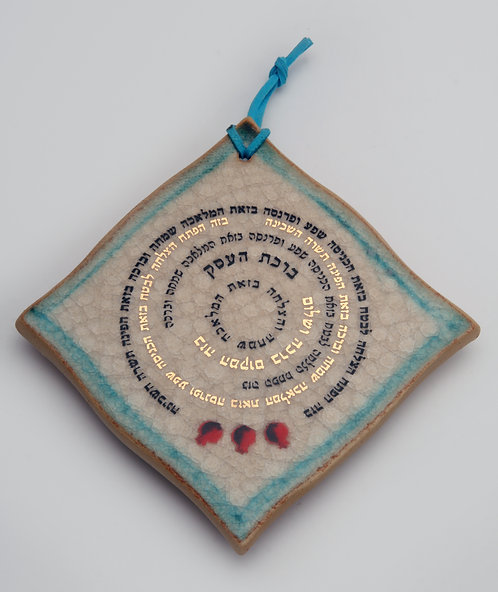 Business Blessing Hebrew 16518
