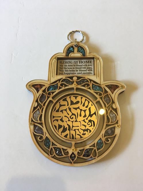 Hamsa shema israel home blesssing - 121144