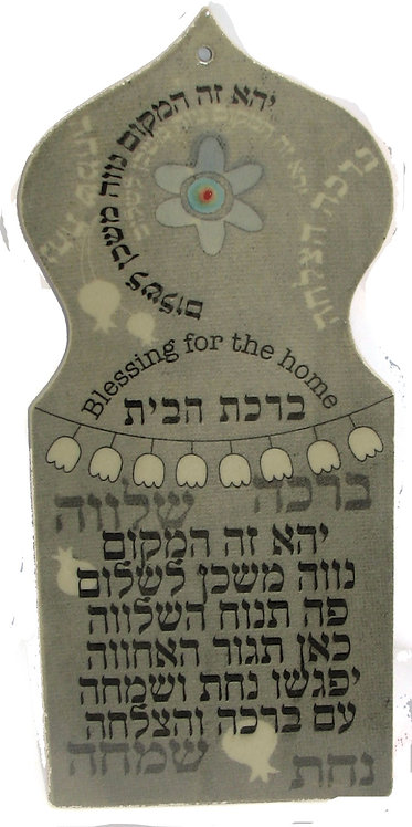 Home Blessing Hebrew 16551