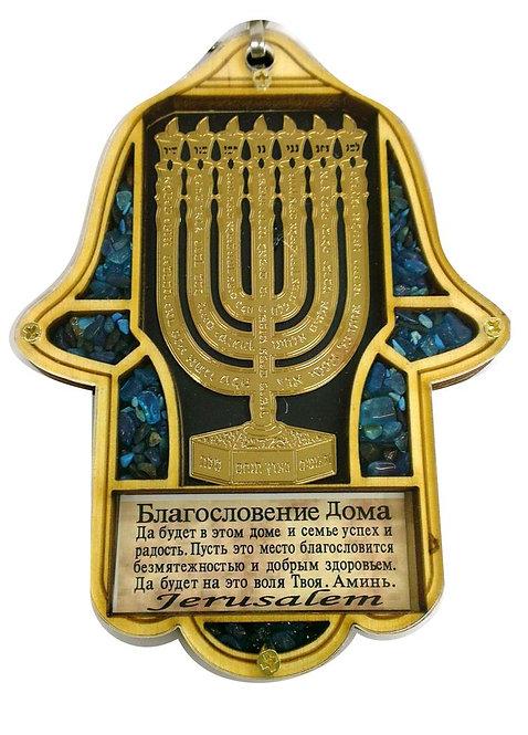 Hamsa home blesssing -121058