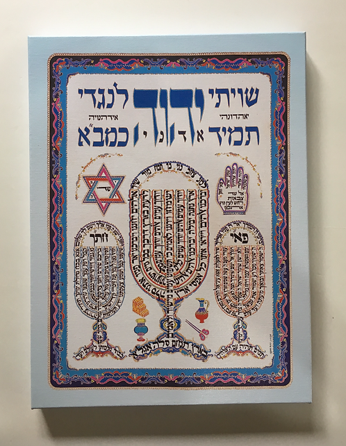 Shiviti Blessing on Canvas Hebrew 10878