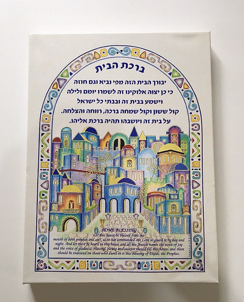 Home Blessing on Canvas English & Hebrew 10906E