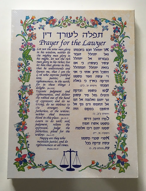 lawyer's prayer on Canvas English & Hebrew 10890