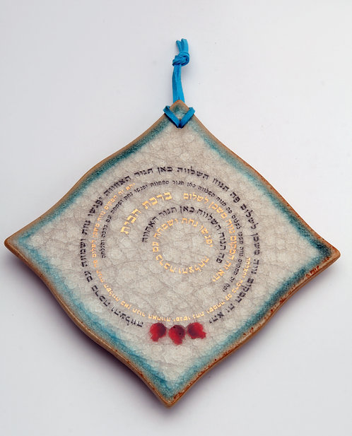 Home Blessing Hebrew 16512