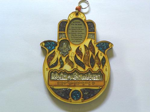 Hamsa home blesssing - 12386