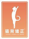 logo-nekozekyousei.jpg