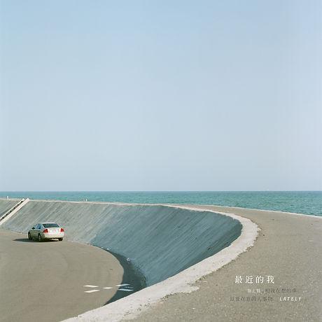 LATELY cover (小).jpg