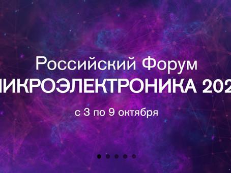 """ПРИБОРОТЕКА на """"Микроэлектроника - 2021"""""""