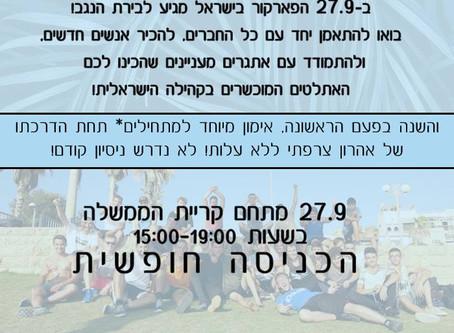 מפגשי סוכות של פארקור ישראל!
