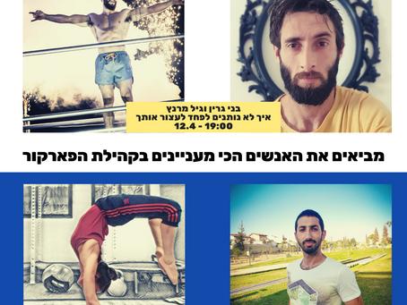 מביאים לכם את האנשים הכי מעניינים בפארקור הישראלי