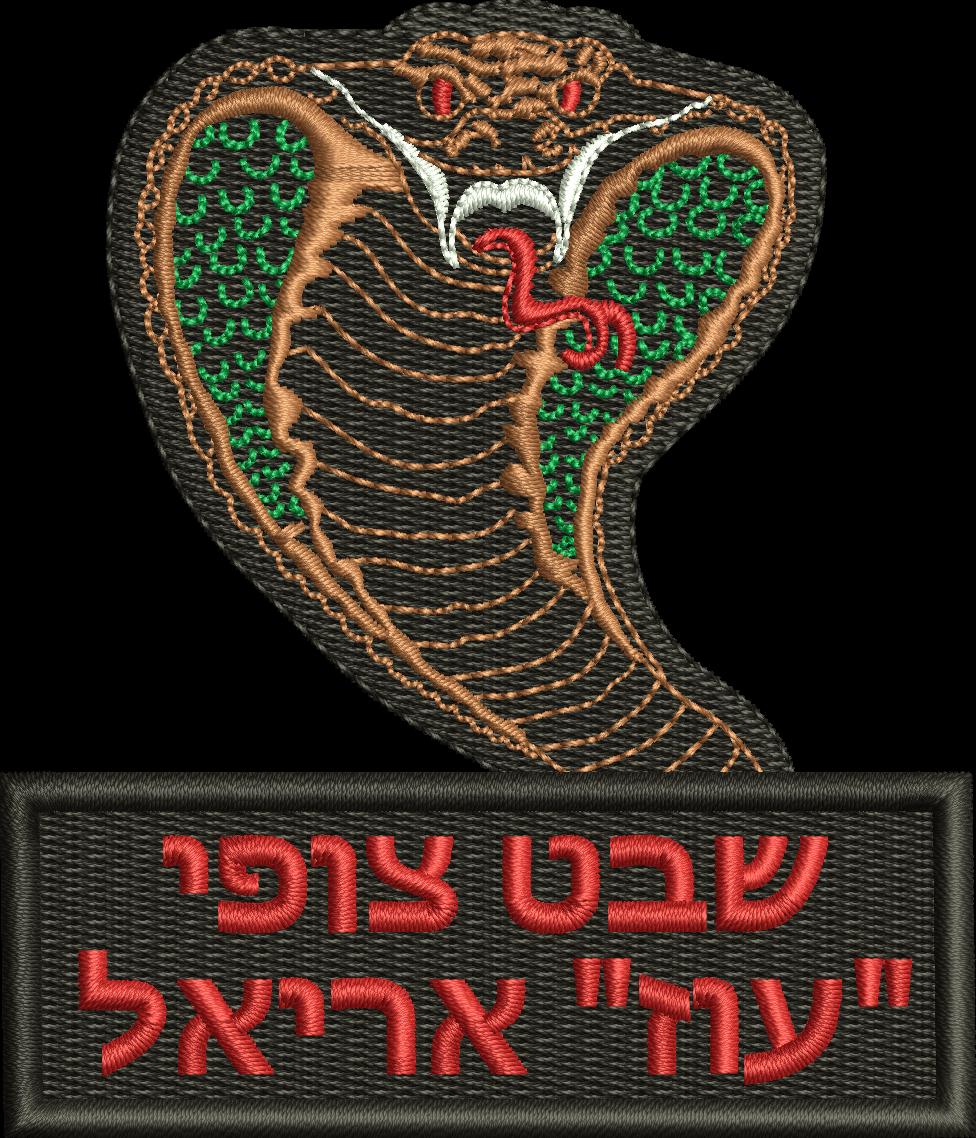 פאצ'ים - שבט צופי עוז