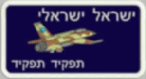 פאצ'ים של חיל האויר