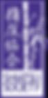 shiatsu-society-logo-new.png