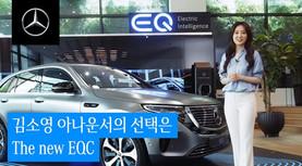 메르세데스 벤츠 코리아_The new EQC | 김소영 아나운서의 리뷰 영상