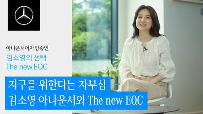 메르세데스 벤츠 코리아_The new EQC | 김소영 아나운서가 바라본 EQC