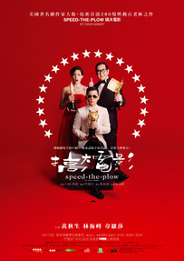 STP poster-01.jpg