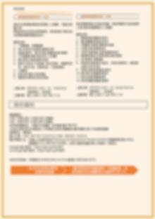 2018神戲劇場監製課程Leaflet v2_back.png