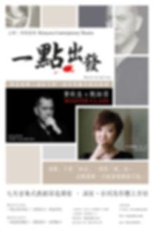 DCT_Master Class 2013_Poster.jpg