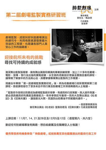 20150929_producerclass_leaflet_front (1)