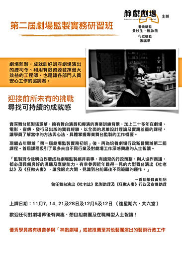 20150929_producerclass_leaflet_front (1)