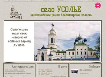 Открытие сайта.