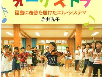 「相馬子どもオーケストラ」の軌跡が本に!