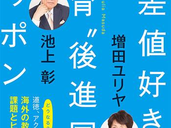 池上彰さんと増田ユリヤさんの新著 / エル・システマジャパンの活動を紹介