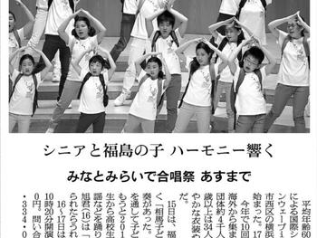 「相馬子どもコーラス」が横浜のシニア音楽祭で歌声を披露