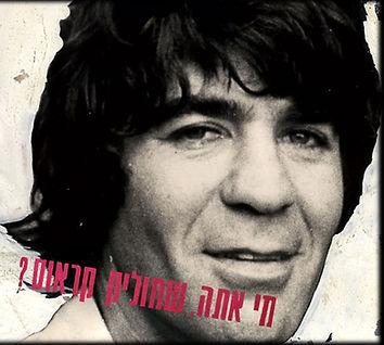 Jim Morrison Doors Color Stripes Poster