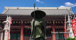 お寺の紹介