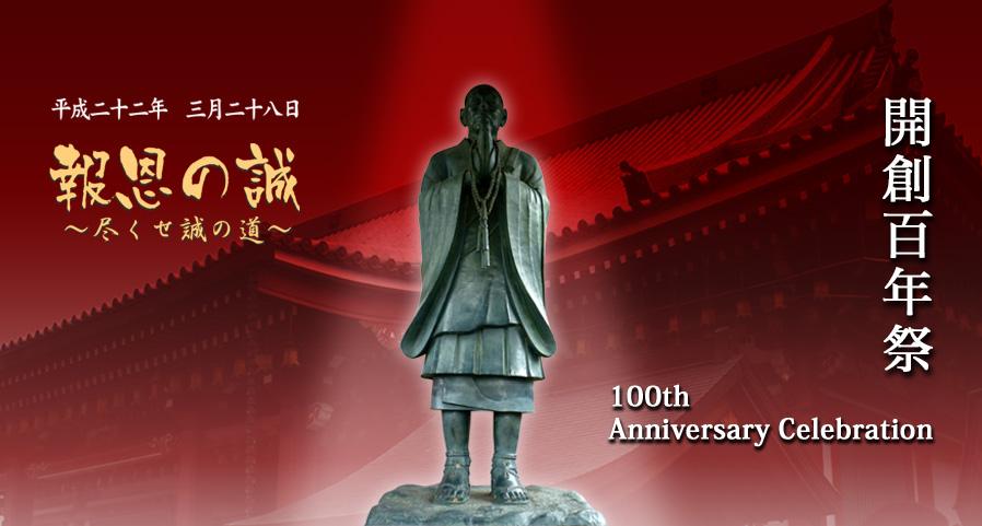 開創百年祭