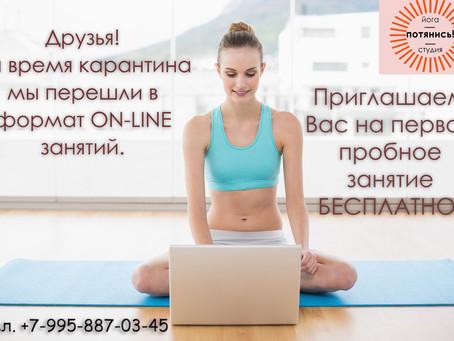 Занятия on-line на время карантина