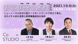 【第5回】Co-Studio株式会社主催 ZOOMウェビナー 新規事業の真実 Vol.5