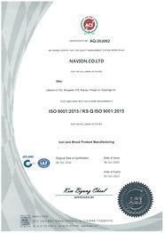 ISO9001Q_E(나비온).jpg