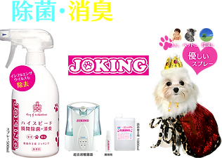 DogStyleで使用する除菌剤ジョキング噴霧器