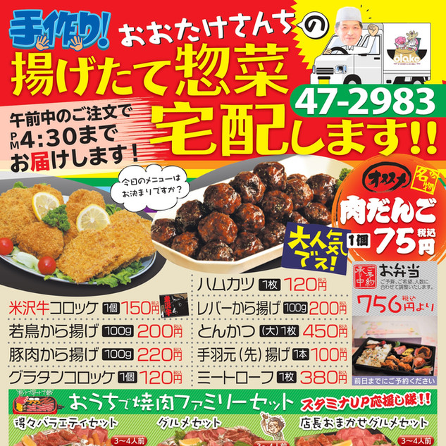 大竹精肉店